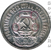 20 копеек 1923, аверс, шт.1.3