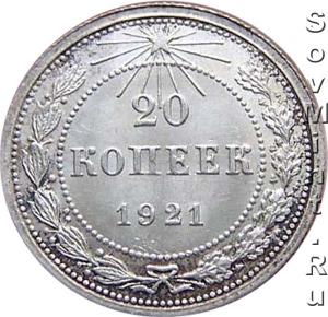 20 копеек 1921, реверс