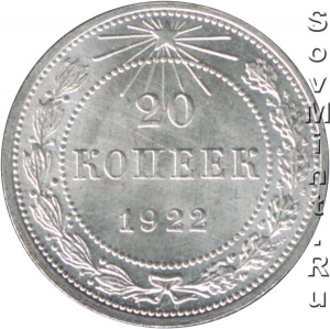 20 копеек 1922, реверс
