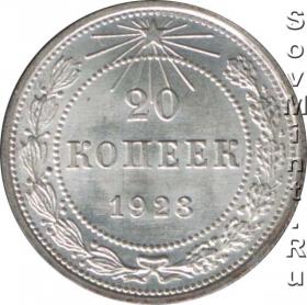 20 копеек 1923, реверс