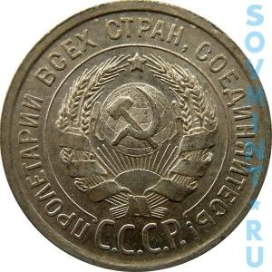 20 копеек 1924, шт.1.3 (земной шар графирован тонкими неглубокими линиями)