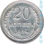 20 копеек 1924, реверс
