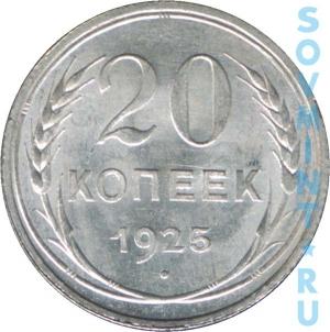 20 копеек 1925, реверс