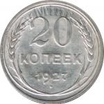 20 копеек 1927, реверс