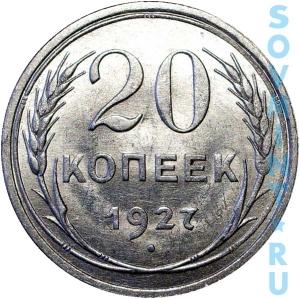 20 копеек 1927, шт. реверса