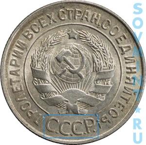 шт.3 копеек 1926 (буквы СССР округлые)
