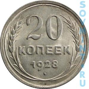 20 копеек 1928, реверс