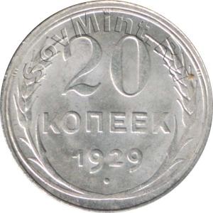 20 копеек 1929, реверс