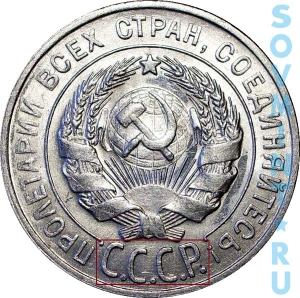 20 копеек 1924-1931, шт.1.1