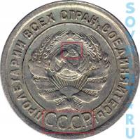 20 копеек 1924-25, шт.1к24(1.1)