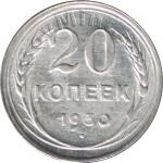 20 копеек 1930, реверс