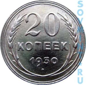 20 копеек 1930, шт. реверса