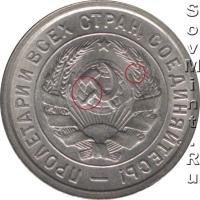 20 копеек 1931-1934, аверс, шт.1.2