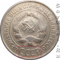 20 копеек 1931-1934, аверс, шт.3к26