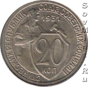 20 копеек 1931, шт.Б (новый тип)
