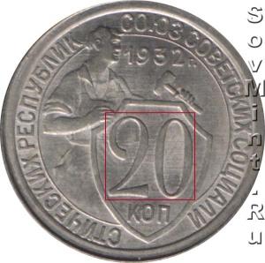 20 копеек 1932, реверс, шт.А
