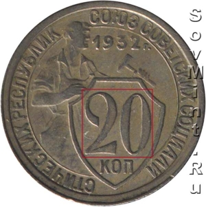 20 копеек 1932, реверс, шт.Б
