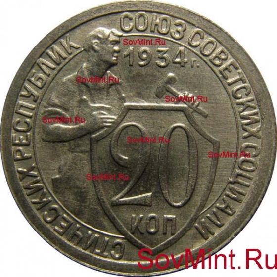 20 копеек 1934, реверс, новодел