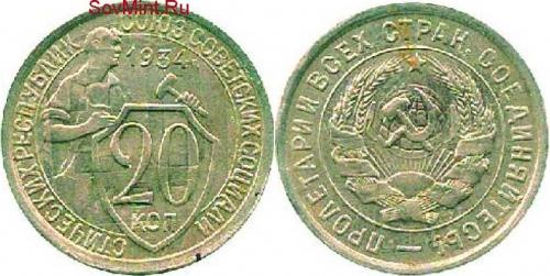 20 копеек 1934, шт.1.1 (подделка)