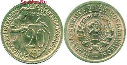 20 копеек 1934, шт.1.2 (новодел)