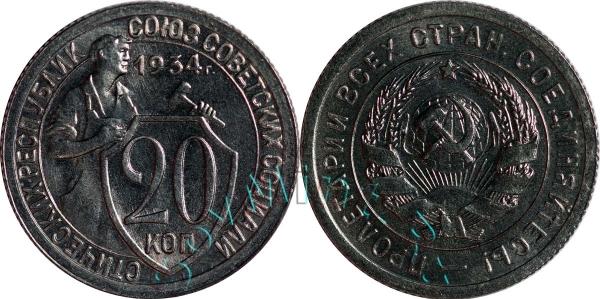 20 копеек 1934, шт.1.1, новодел