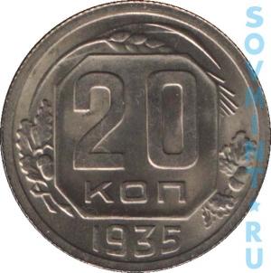 20 копеек 1935, шт.реверса (оборотная сторона)
