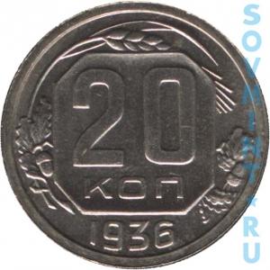 20 копеек 1936, шт.реверса (оборотная сторона)