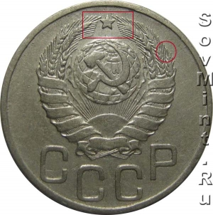 20 копеек 1942, шт.1.12