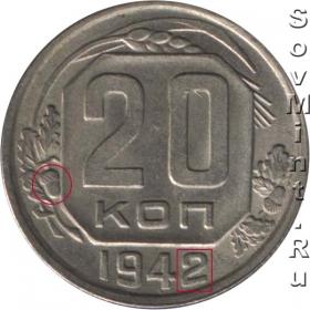 20 копеек 1942, реверс, шт.А