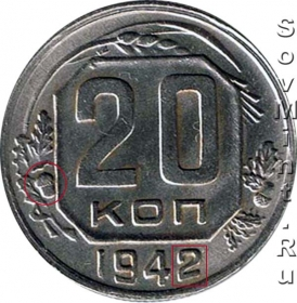 20 копеек 1942, реверс, шт.Б