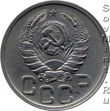 20 копеек 1942, широкий серп