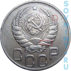 20 копеек 1943, шт.1.22