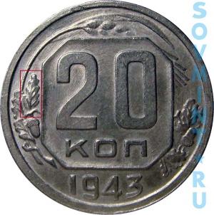 20 копеек 1943, шт.А