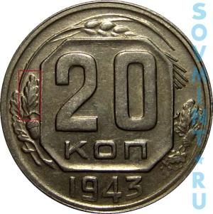 20 копеек 1943, шт.Б