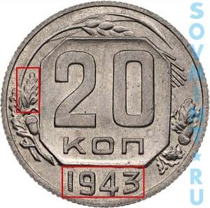 20 копеек 1944, шт.Н (специальный чекан)