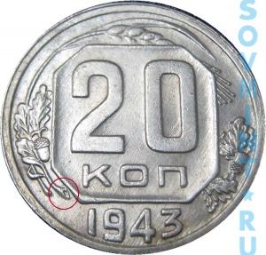 20 копеек 1943, шт.В