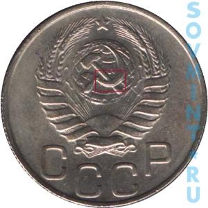 20 копеек 1944, шт.1.21* (серп сдвоен)