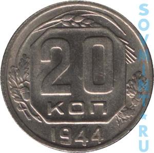 20 копеек 1944, шт. реверса (оборотной стороны)