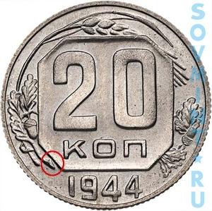 20 копеек 1944, шт.Н (конец ветки без ямки)