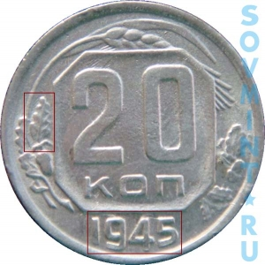 20 копеек 1945, шт.А