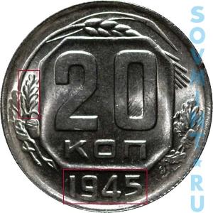 20 копеек 1945, шт.Б