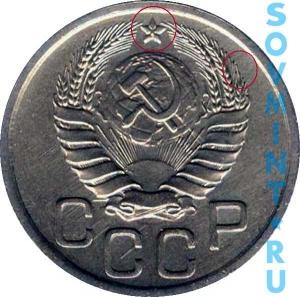 20 копеек 1946, шт.3к (перепутка)