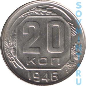 20 копеек 1946, шт. реверса (оборотной стороны)