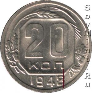 20 копеек 1948, шт.А