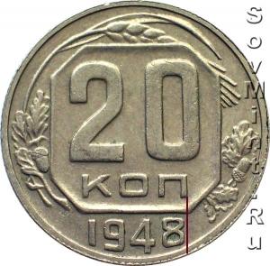 20 копеек 1948, шт.Б