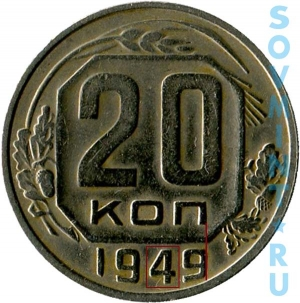 20 копеек 1949, шт.А