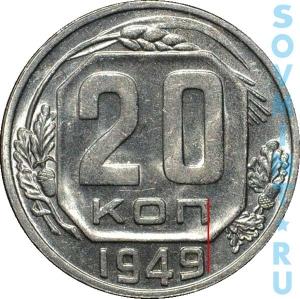 20 копеек 1949, шт.Б