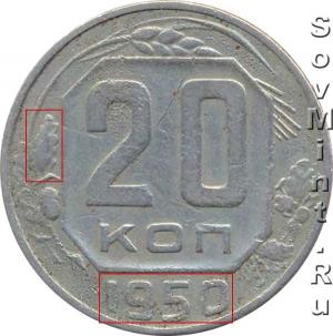 20 копеек 1950, шт.А (крайней редкий!)