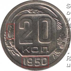20 копеек 1950, шт.Б (простой)