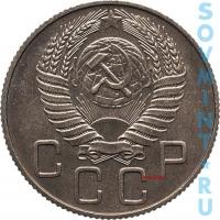20 копеек 1951, шт.4.4 (специальный чекан)